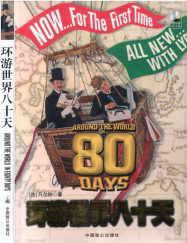 Die Reise Um Die Erde In 80 Tagen